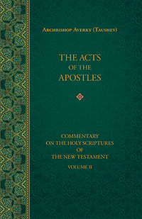 Cover of Acts of the Apostles by Archbishop Averky (Tauchev)